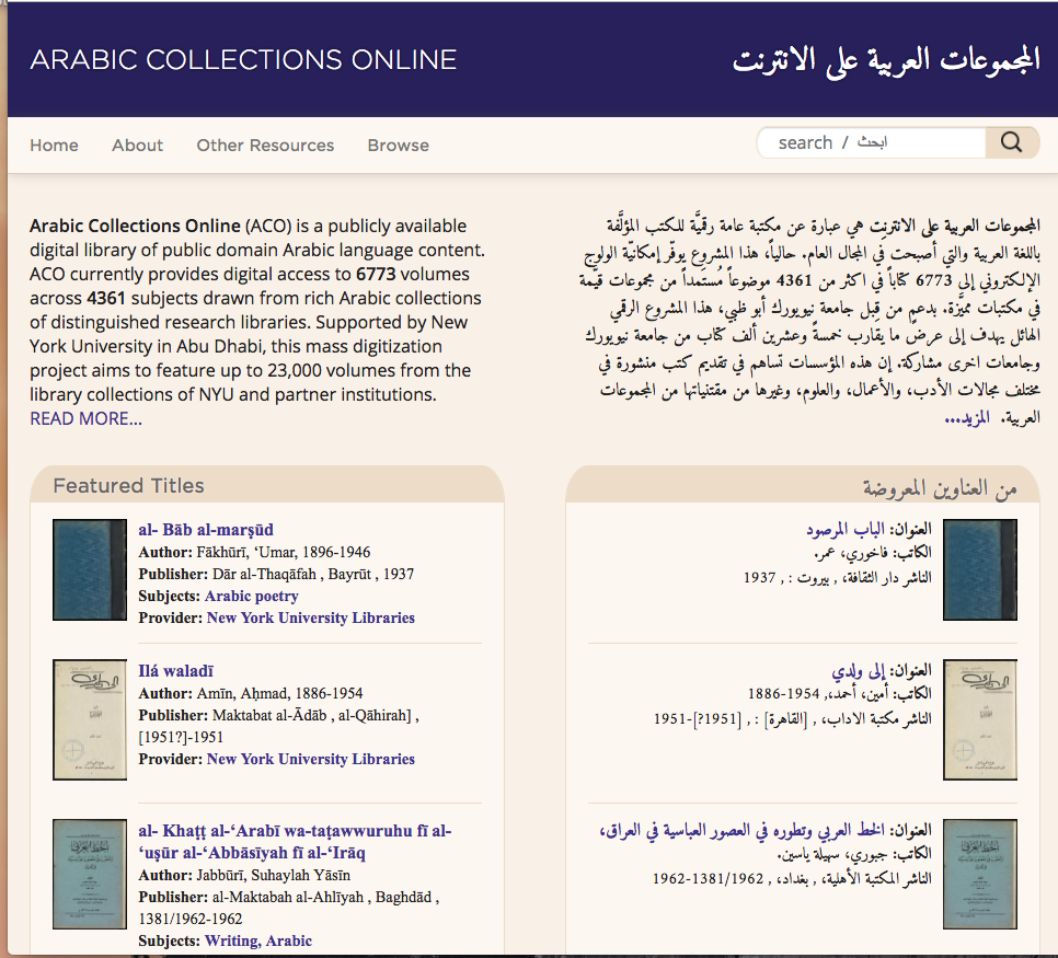 Arabic Collections Online: Digitizing Works from Around the World
