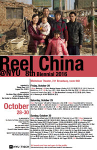 reel-china-2016-poster-final-for-web-use-copy