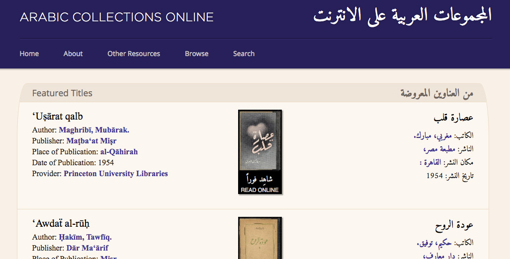 screenshot of the ACO website displaying book covers and metadata