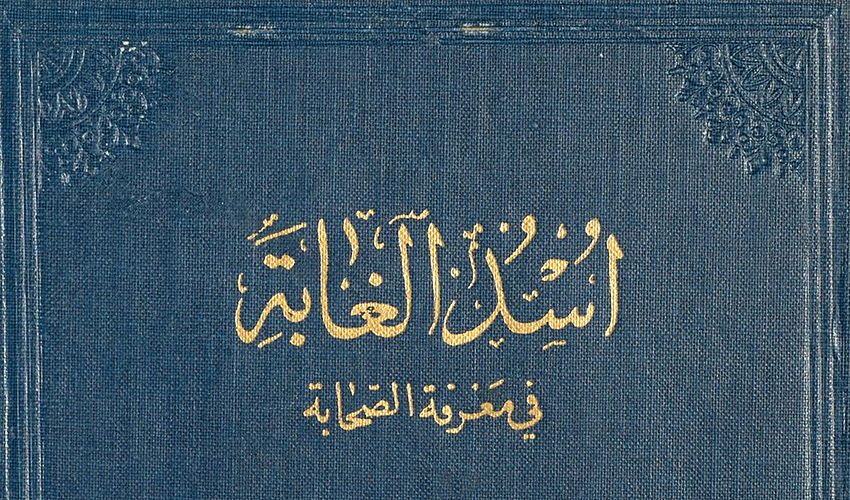hardbound cover of a book with Arabic script title