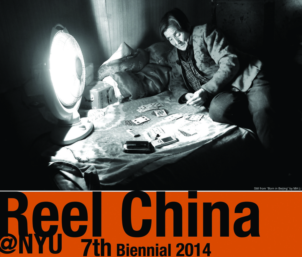 Reel China@NYU 2014 - Poster - Web copy