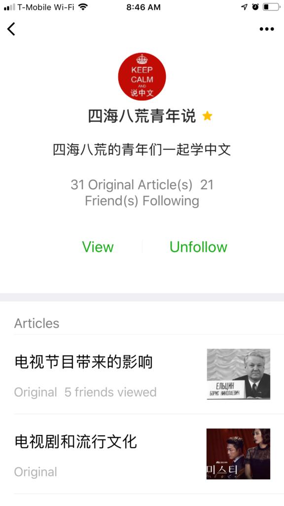 Screenshot of We Chat App