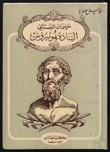 ACO Book Cover