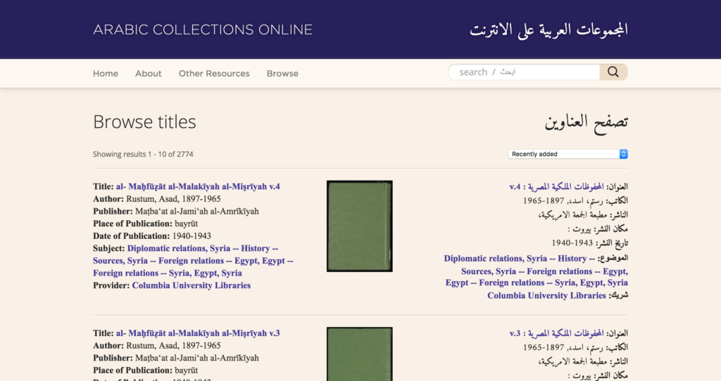 Arabic Collections Online  Browse