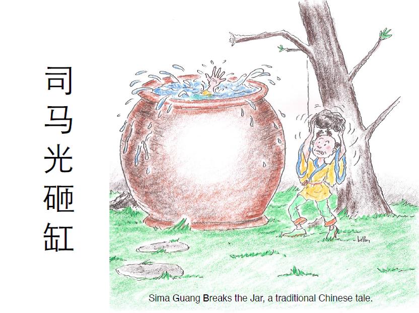 Sima Guang Breaks the Jar.