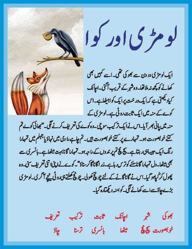 The Fox and the Crow – Virtual Urdu