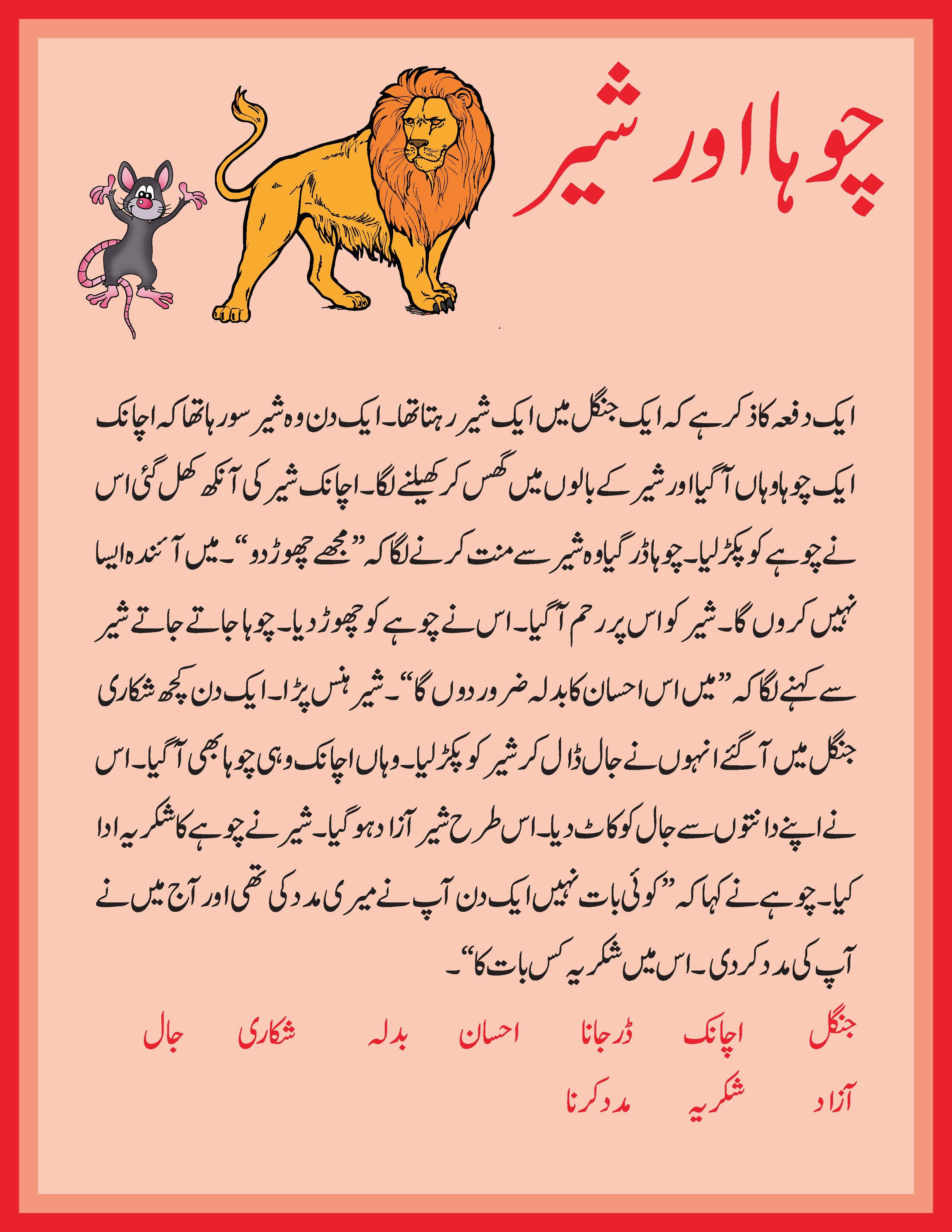 The Lion and The Mouse – Virtual Urdu