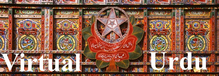 Virtual Urdu